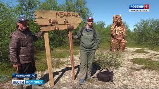 Активисты Северного фестиваля создали арт-объеты для Пустозерской туристической эко-тропы