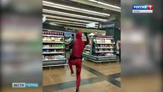 В пермском гипермаркете замечен герой комикса