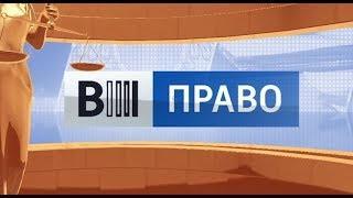Вести. Право (05.09.2018)