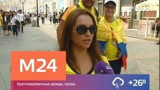 Футбольные фанаты продолжают танцевать на Никольской улице - Москва 24
