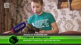 Футболисты сборной России исполнили мечту курганского мальчика