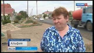 Почему жители села Старокучергановка недовольны новым дорожным полотном?
