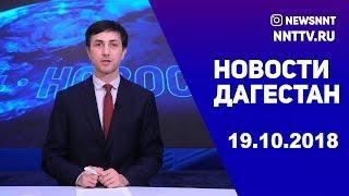 Новости Дагестан 19.10.2018 год