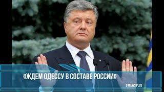 Ждем Одессу в составе России