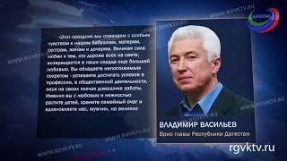 Владимир Васильев поздравил дагестанок с Международным женским днем