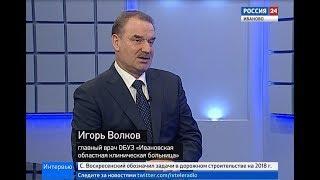 РОССИЯ 24 ИВАНОВО ВЕСТИ ИНТЕРВЬЮ И  Е  ВОЛКОВ