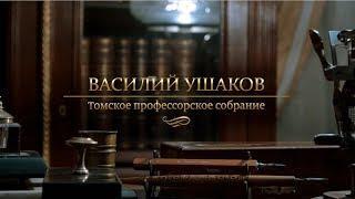"""Томское профессорское собрание. """"Василий Ушаков"""" (ТПУ, биография)"""