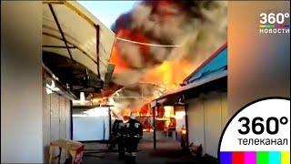 В Нальчике горят павильоны центрального рынка