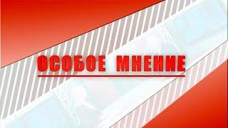Особое мнение. Гость Юрий Панфилов. Эфир от 28.11.2017