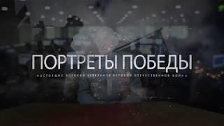 Портреты победы: Дикарев Александр Ефимович