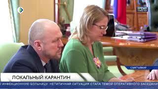 Сыктывкарский детский сад №7 на карантине