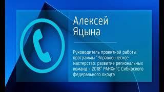 В Новосибирске подводят итоги президентской программы для госслужащих «Управленческое мастерство»