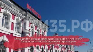 В Вологде заминировали железнодорожный вокзал