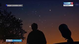 Смоляне увидят послание далекого созвездия
