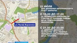 Какие улицы в Калининграде закроют во время Дня города