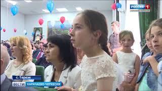 Вести Карачаево-Черкесия 14.06.2018