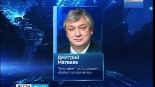 Два месяца в иркутском СИЗО проведёт президент ассоциации «Байкальская виза» Дмитрий Матвеев