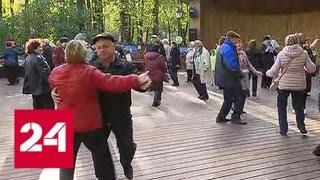 В Москве отмечают день пожилых людей - Россия 24