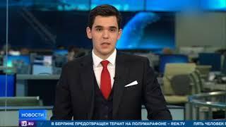 Утренние новости  09.04.2018  канал РЕН тв 09.04.18
