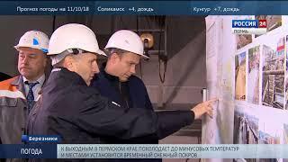 Горнозаводск, Кизел, Березники: Не замерзнут ли жители в этом году?
