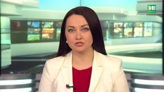 Новости Татарстана 13/03/18 ТНВ