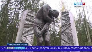 Под Смоленском почтили память советских репрессированных