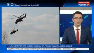 Вертолёты обстреляли технику на учениях в Новосибирской области