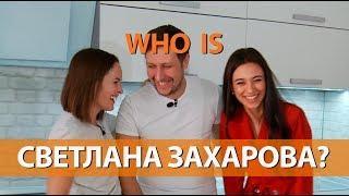 """WHO IS Светлана Захарова: о жизни """"в сети"""", школьном романе и поездке в Америку"""