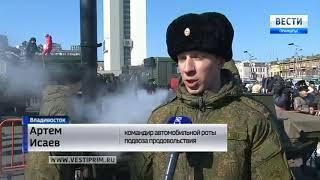 Во Владивостоке туристы отметили День защитника Отечества вместе с местными жителями
