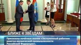 """Ближе к звездам: работники РКЦ """"Прогресс"""" получили госнаграды"""