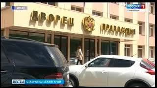 Экс-главе Ставрополькрайводоканала вынесли приговор
