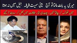 Ch Nisar Ali Khan Reveals The Truth Behind PML Current Position