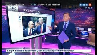Белый дом планирует проведение встречи Трампа и Путина