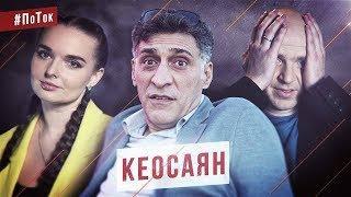 Тигран Кеосаян - вся правда о Симоньян, Путине и Бондарчуке / #ПоТок