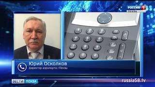 В Пензенском аэропорту пояснили, что делать с билетами «Саратовских авиалиний»