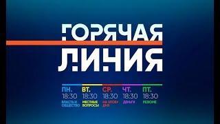 СвоёТВ открывают для ставропольцев «Горячую линию»