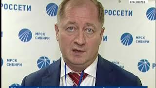 Cибирские энергетики подвели итоги работы за 2017 год