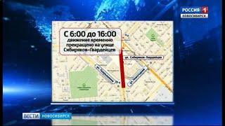 Центр левобережья Новосибирска перекрыли из-за ярмарки