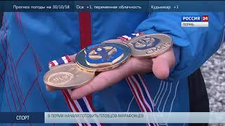 В Перми будут готовить пловцов-марафонцев
