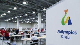 Югорчане покажут свои способности на национальном чемпионате «Абилимпикс»