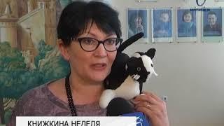 В Белгороде стартовала всероссийская Неделя детской книги