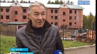 В Бохане достраивают 24 квартирный дом для врачей ЦРБ