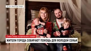 НОВОСТИ от 10.12.2018 с Еленой Воротягиной