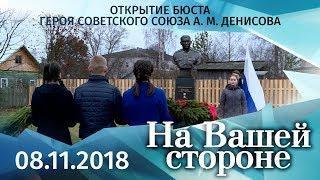 На Вашей стороне. Открытие бюста Героя Советского союза А.М. Денисова