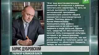 На восстановление домов после землетрясения Катав-Ивановск получит 4 миллиона