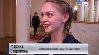 В Кирове чествовали лучших медиков - победителей профессиональных конкурсов(ГТРК Вятка)