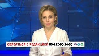 НОВОСТИ от 19.10.2018 с Еленой Воротягиной