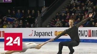Российские фигуристы уезжают из Канады с медалями - Россия 24