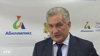 В Екатеринбурге назвали победителей регионального этапа чемпионата «Абилимпикс»