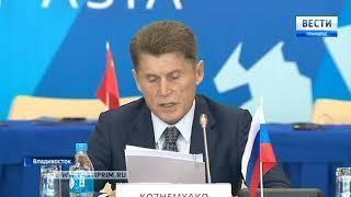 Саммит губернаторов Северо-Восточной Азии проходит во Владивостоке